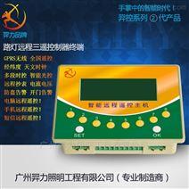 12路智能路灯遥控终端-GPRS无线控制器主机