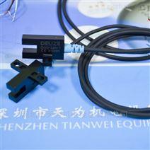 德尔兹DEUZE槽型传感器
