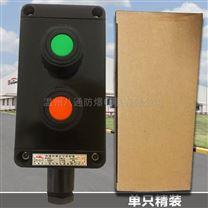 黑色BZA8050-A2防爆防腐主令控制器