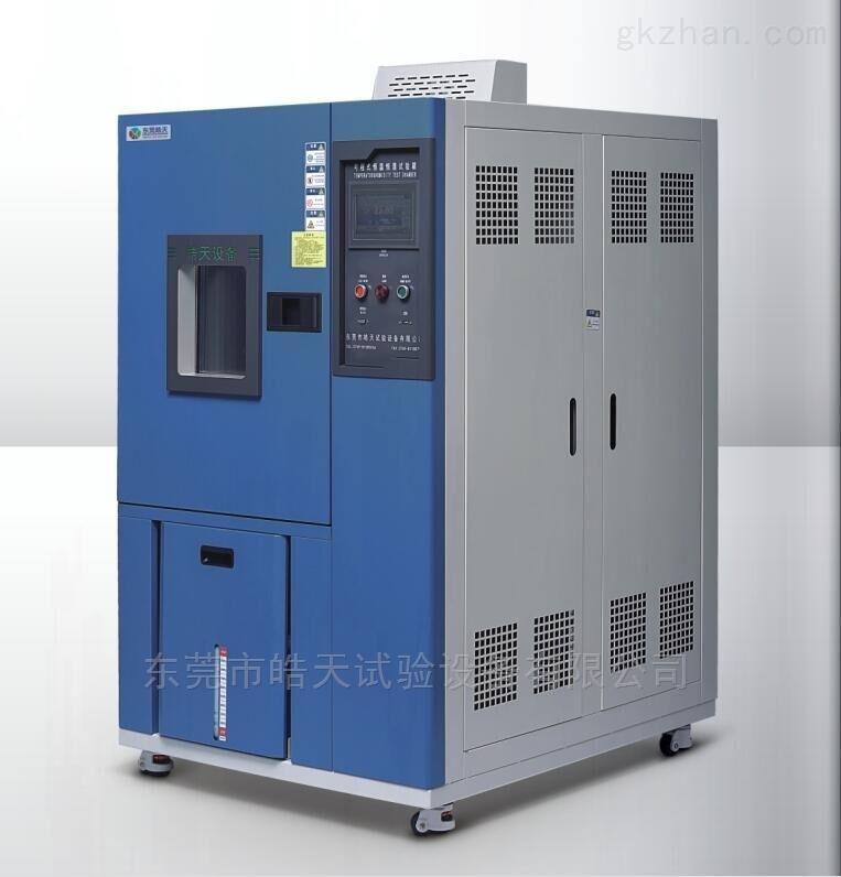 升级版高低温湿热恒定实验机定制