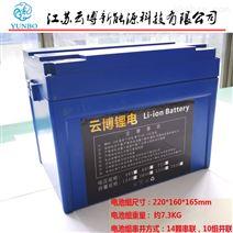 三元锂动力电池组