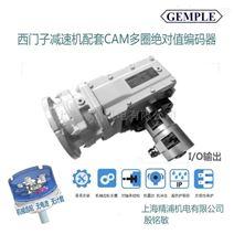 西门子减速机配套CAM凸轮多圈绝对值编码器