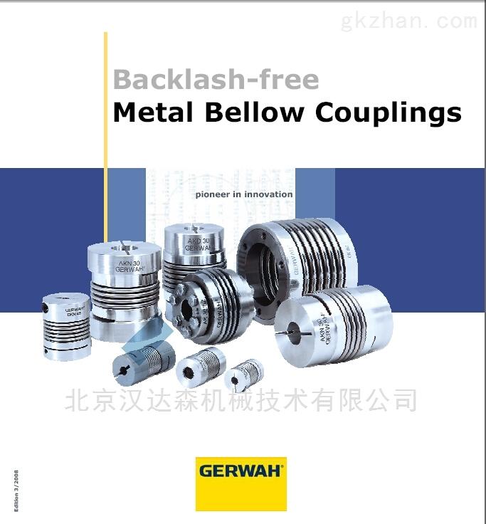 德国固威原厂直销GERWAH磁性联轴器