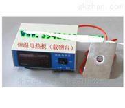显微镜载物台数显恒温电热板