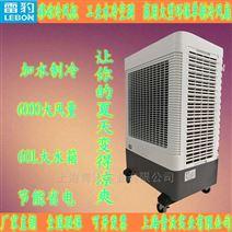 雷豹移动式冷风机节能单冷工业空调扇