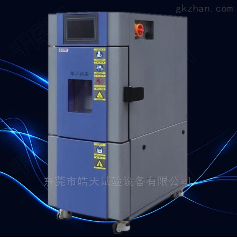 可程序低温智能触屏恒温恒湿试验箱