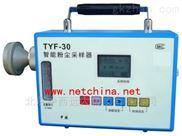 中西粉尘采样器型号:TY71-TFC-30
