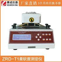 ZRD-T1台式数显纸张柔软度仪济南赛成好