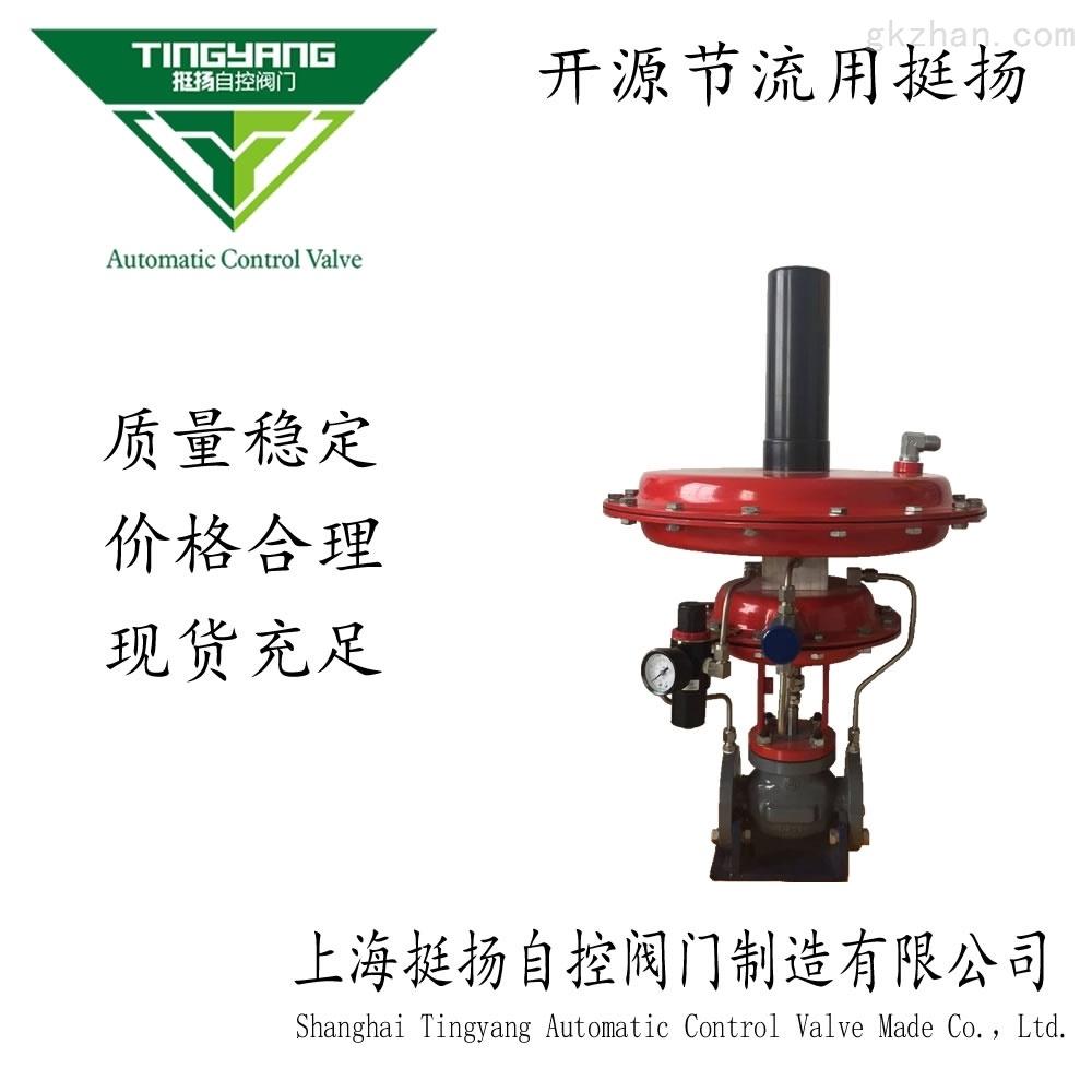 自力式氮气调节阀