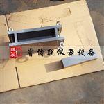 无机结合料稳定材料梁式试件试模50*50*200
