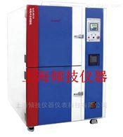 冷热冲击试验箱一箱式冷热冲击试验箱