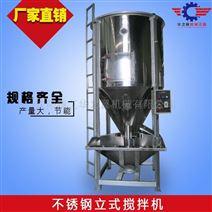 不锈钢材质立式混合机  型号全可订制可加热