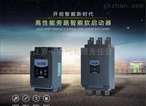 供应90kw电机软启动柜