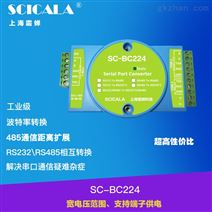 SCICALA霜蟬串口波特率轉換器SC-BC224