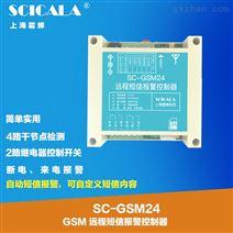 SCICALA霜蝉SC-GSM24短信控制报警器