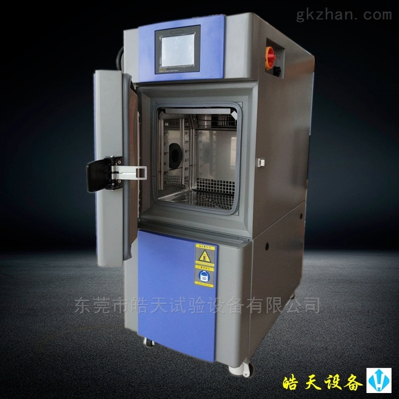 小型温湿度环境试验舱恒温恒湿机生产直销