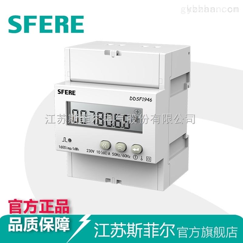 LCD显示导轨式安装电能表