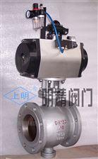 ZSRC型气动双偏芯半球球阀