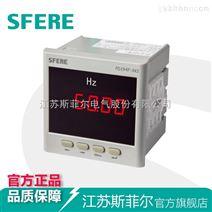交流频率表LED数字显示仪表