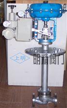 QZMA/BP(N)16D气动薄膜低温调节阀