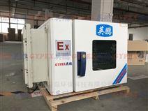 山东防爆烘箱/制药厂防爆干燥箱BYP-040GX