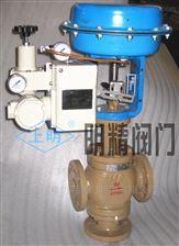 ZMAX型气动三通调节阀
