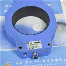 德国德硕瑞di-soric电感式环形传感器