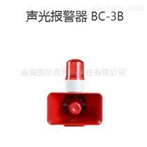 声光报警器BC-3B