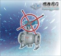 Q347F蜗轮固定球阀