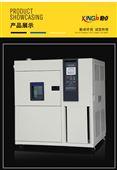 三箱式冷热冲击试验箱高低温箱