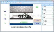 工业界面显示视觉系统 康耐德智能专业制造