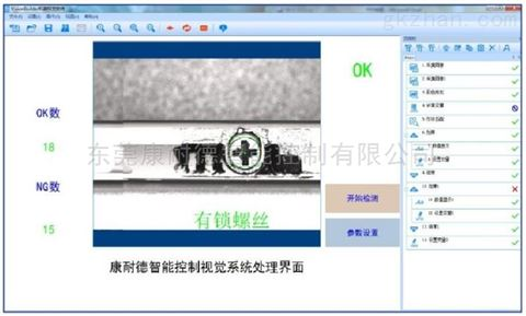工业机器视觉批发 康耐德智能配套服务