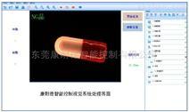 东莞工业视觉方案 康耐德智能量身订制