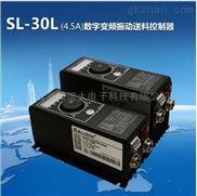 SL-30L智能数字变频振动送料控制器