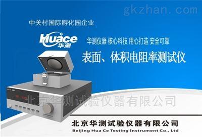尼龙表面电阻率试验仪HEST—300
