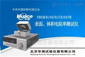 HEST—300华测固体体积表面电阻率测试装置