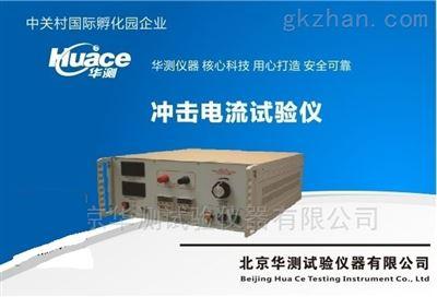 冲击电流试验仪HCCJ-A