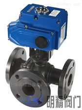 ZDHL型电动调节T型,L型三通球阀 换向阀