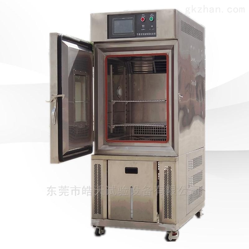 小型智能低温恒温恒湿机