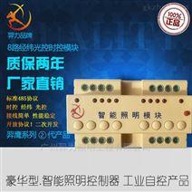 广州佛山6路天文时钟控制模块-光控光电模块