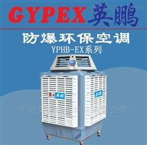 煙臺防爆環保空調,防爆冷風機HBYP-30EX