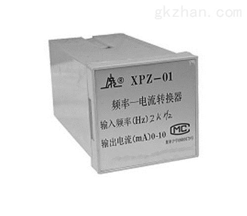 频率-电流转换器XPZ-01速度传感器