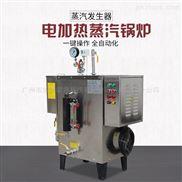 旭恩节能电加热蒸汽锅炉