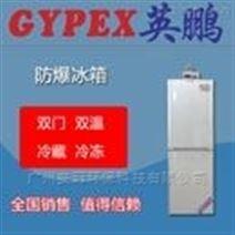 成都防爆冰箱,BL-200SM200L