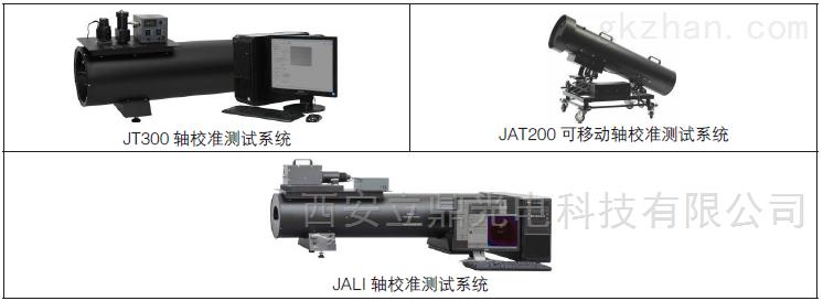 JT系统轴对准测试设备