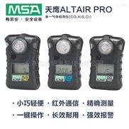 梅思安AltairPro天鹰单一氧气气体检测仪