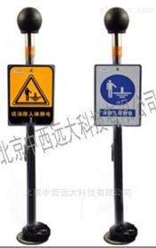 中西特价人体静电释放柱型号:HK3095-8