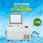 博科-86度超低温冰箱BDF-86H118