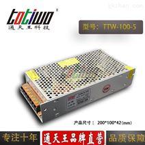 通天王5V20A 100W集中供电LED开关电源