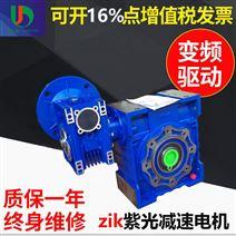 zik中研紫光减速箱_中研技术有限公司